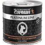 Консервы Четвероногий гурман для собак Platinum Желудочки индюшиные в желе 240 гр