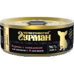 Консервы Четвероногий гурман для щенков Golden курица и говядина в желе 100 гр