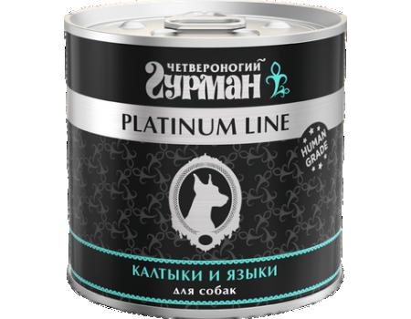 Консервы Четвероногий гурман для собак Platinum Калтыки и языки в желе 240 гр